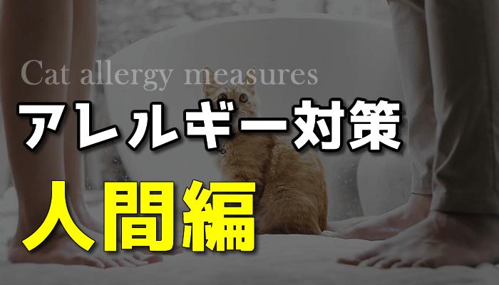 猫アレルギー対策-人間編