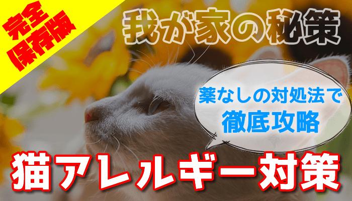 猫アレルギー対策