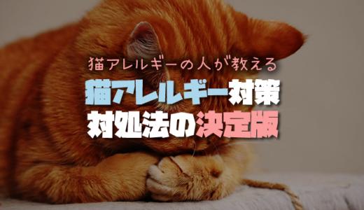 猫アレルギー対策はこれで決まり!薬なしの対処法