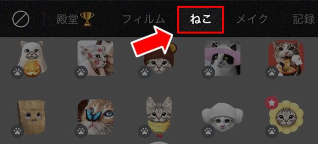 SNOWの猫用認識スタンプ使い方