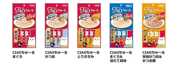 CIAOちゅーる味の種類