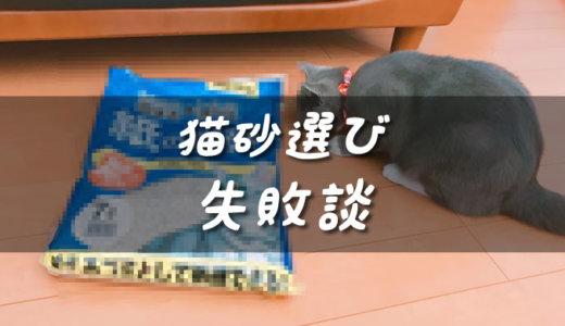 【辛口評価】ランキング上位の激安の紙の猫砂の失敗談|おすすめできない理由とは