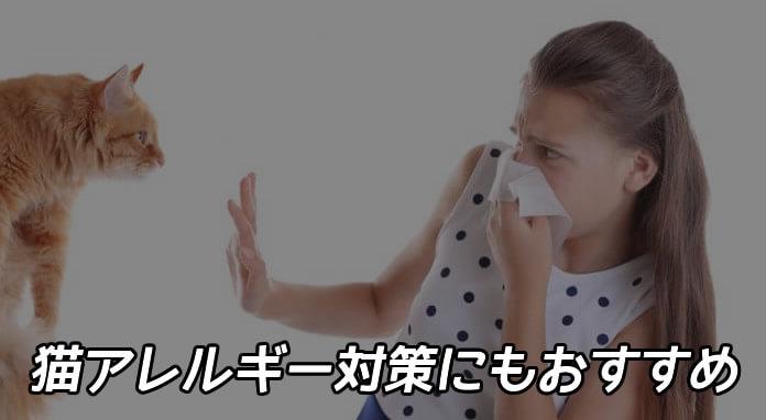 ファーミネーター 猫アレルギー対策