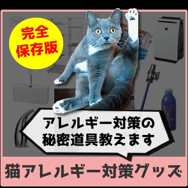猫アレルギー対策グッズまとめ