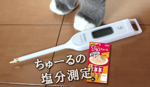 ちゅ~るの塩分濃度が高いはデマ?実際に計測|猫おやつの塩分を少なくする方法