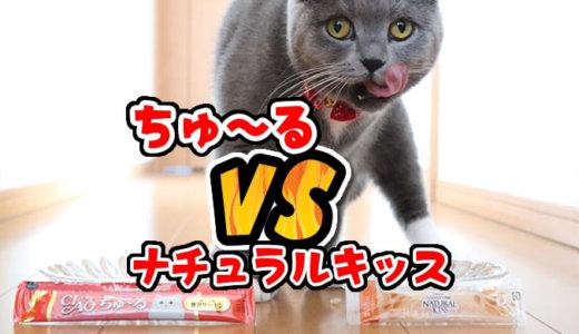 【比較】ちゃおチュールとモンプチナチュラルキッス食いつきの良いのはどっち?
