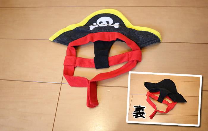 海賊コスチューム・コスプレの帽子の仕組み
