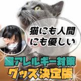 猫アレルギー対策グッズ