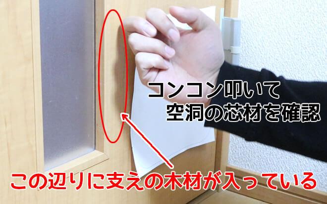 DIY猫ドアの取り付け方-高さや場所決め