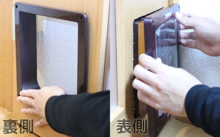 DIY猫ドアの取り付け方-フレームの固定