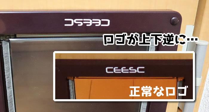 猫ドアのメーカーロゴが上下逆になっている