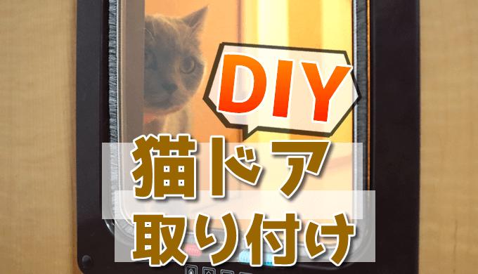 猫ドアキャットドアの取り付け方法