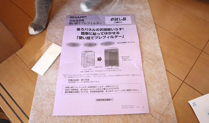 シャープ空気清浄機使い捨てのプレフィルター