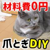【DIY】猫の「丸型ダンボール爪とぎ」を材料費0円で超簡単手作り